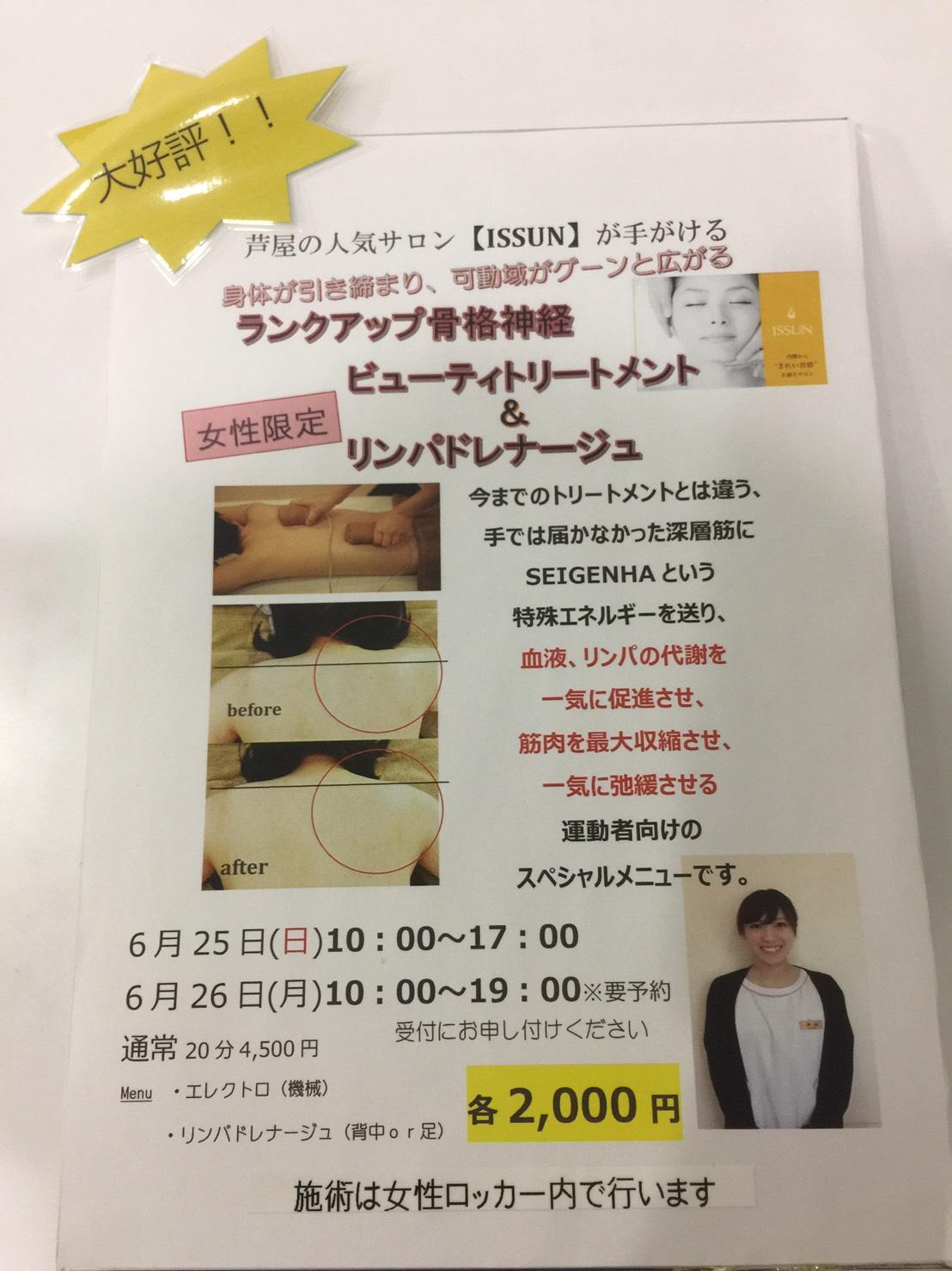 大好評の女性限定ISSUNコラボイベント!