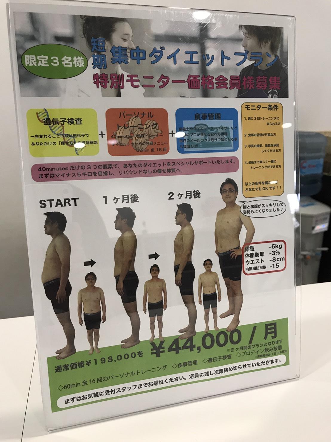 短期集中ダイエットプラン!!