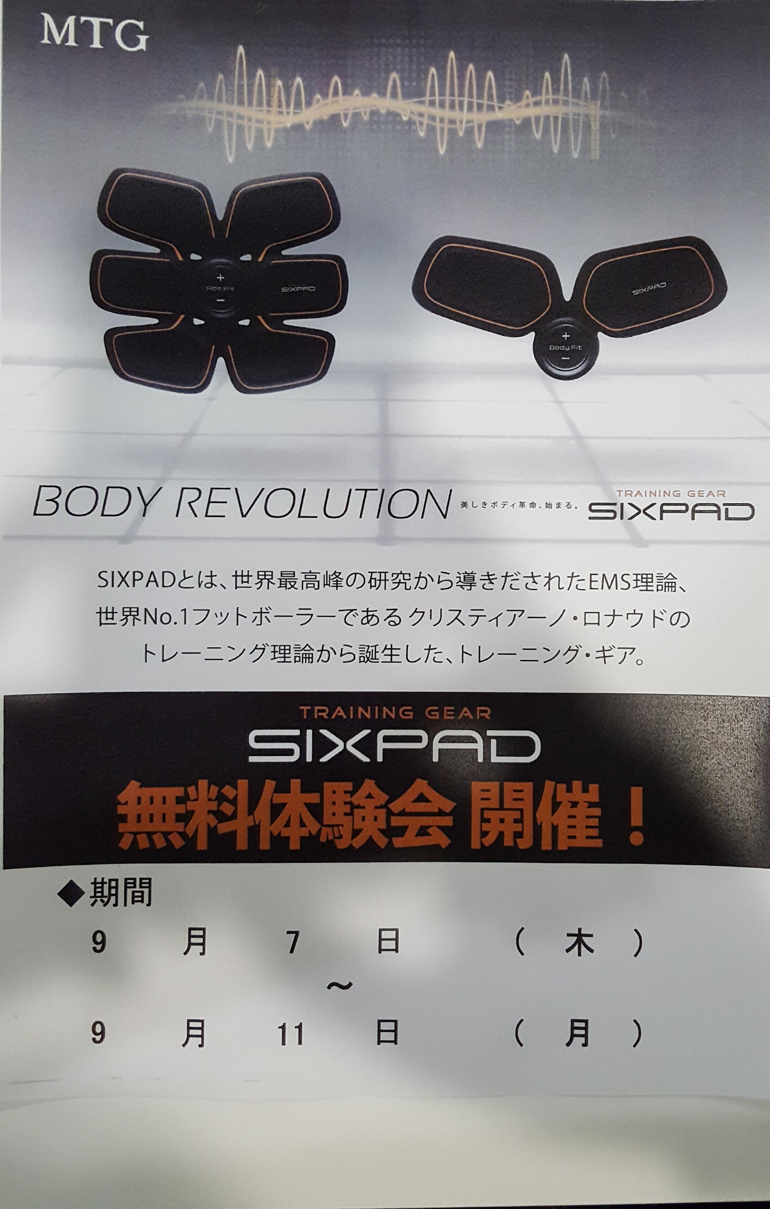 芦屋店にてSIXPADの体験会実施