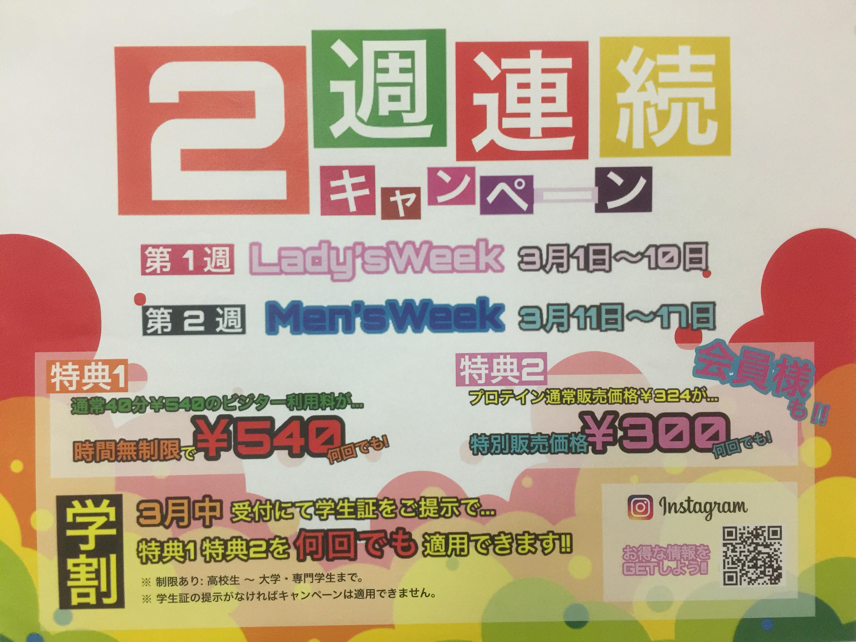 芦屋店で明日3/11よりメンズウィーク開催です!!